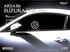 REA86 SUZUKA SPECIAL