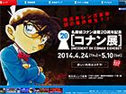 名探偵コナン連載20周年記念【コナン展】