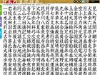 日本の漢字辞典