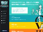 編集プロダクション|DONGURIマガジン