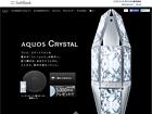 AQUOS CRYSTALスペシャルページ