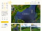 【360°空撮】新発見!絶景北海道?見たことのない景色?