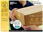 奈良で家電の不要品回収ならDENKI屋へ