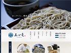 手打ち二八蕎麦の店-直心庵(徳島県石井町)