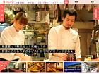 関西の飲食店の募集・求人サイト 食バンク