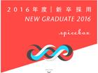 株式会社スパイスボックスの2016年度新卒採用サイト