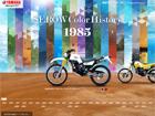 SEROW 30th Anniversary スペシャルサイト