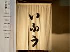 中目黒 いふう 割烹・小料理・焼鳥・串焼き・日本料理