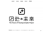 団地の未来プロジェクト