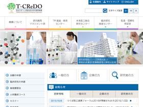 筑波大学つくば臨床医学研究開発機構