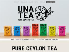 ティーバックや紅茶のギフトなら紅茶専門通販【UNA TEA】