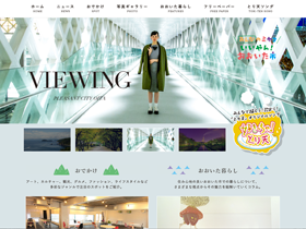 VIEWING(ビューイング) - PLEASANT CITY OITA -