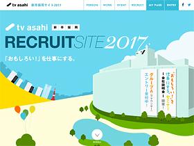 テレビ朝日 新卒採用サイト2017