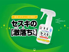 セスキの【激落ちくん】お掃除に大活躍!