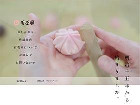 お菓子の百花園(ひゃっかえん)