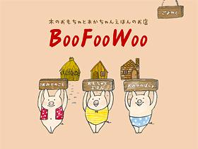 BooFooWoo(ブーフーウー)