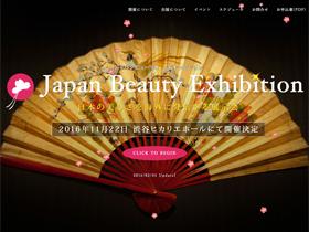 Japan Beauty Exhibition ジャパンビューティーエキシビジョン2016