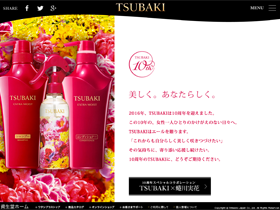 TSUBAKI 10周年記念サイト