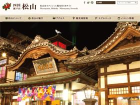 四国松山公式観光Webサイト