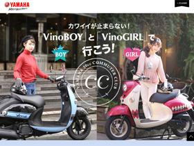 カワイイが止まらない!「Vino BOY」と「Vino GIRL」で行こう!