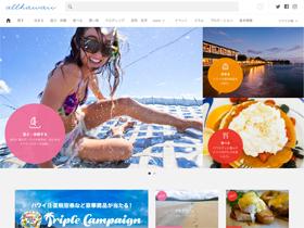 allhawaii|オールハワイ ハワイの総合ポータルサイト