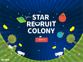 STAR RECRUIT COLONY   Qript採用サイト