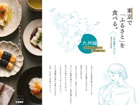 東京で「ふるさと」を食べる。九州編
