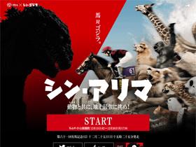 【JRA × シン・ゴジラ】有馬記念特設サイト「シン・アリマ」