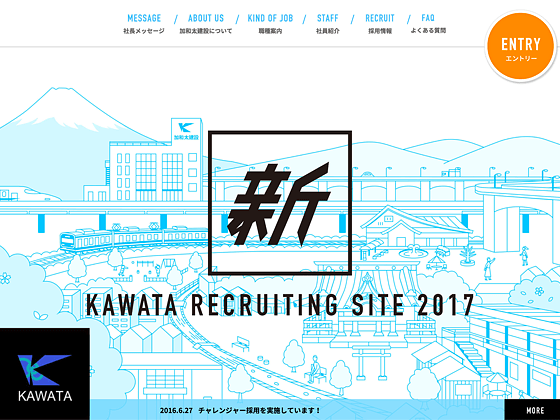加和太建設 | KAWATA RECRUITING SITE 2017 -『新』