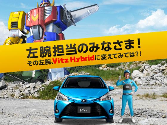 合体ロボの左腕にもなる!コンパクトカー・Vitz Hybridが新登場!