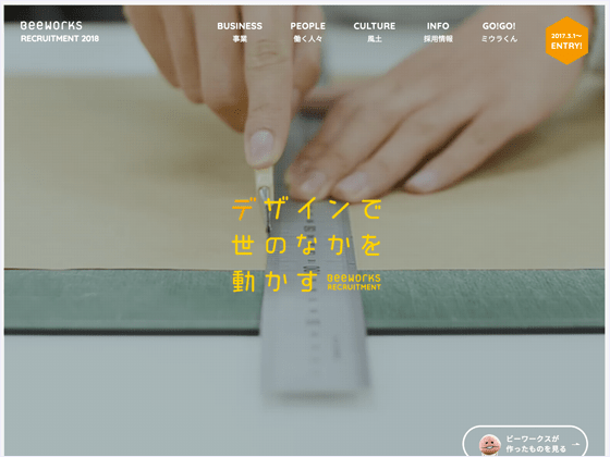 RECRUIT 2018 株式会社ビーワークス 新卒採用サイト