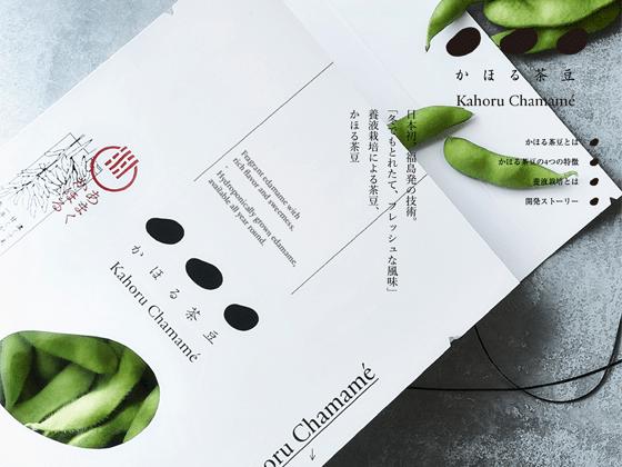 かほる茶豆 -Kahoru Chamame-
