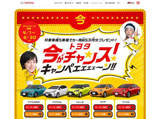 今がチャンスキャンペーン | トヨタ自動車WEBサイト