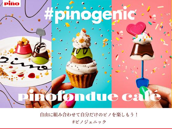 ピノフォンデュカフェ | ピノ 森永乳業