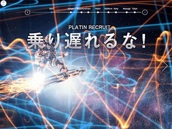 株式会社プラットイン 採用サイト