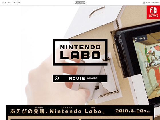 Nintendo Labo | Nintendo Switch | 任天堂