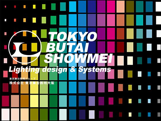 株式会社 東京舞台照明大阪|舞台照明デザイン・設置施工管理