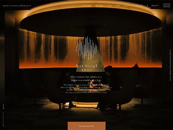 bar hotel箱根香山