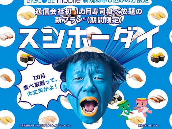 1カ月寿司食べ放題特典「スシホーダイ」|格安SIM/スマホのBIGLOBEモバイル