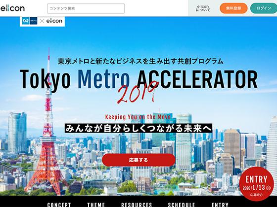 TOKYO METRO ACCELERATOR 2019